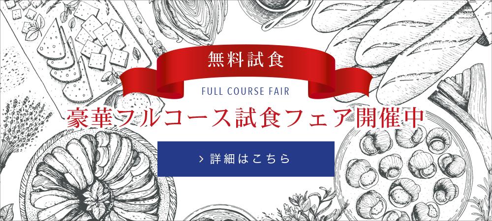 無料試食 豪華フルコース試食フェア開催中